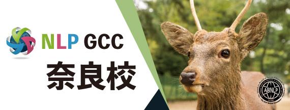 NLP GCC 奈良校
