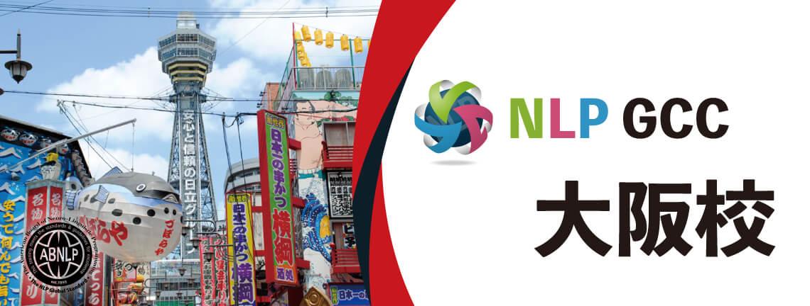 NLP GCC 大阪校