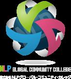 NLPグローバル・コミュニティ・カレッジ