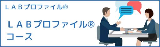 LABプロファイル(R)コース